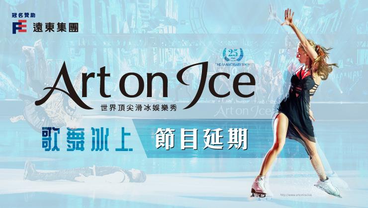 (延期)Art on Ice 歌舞冰上