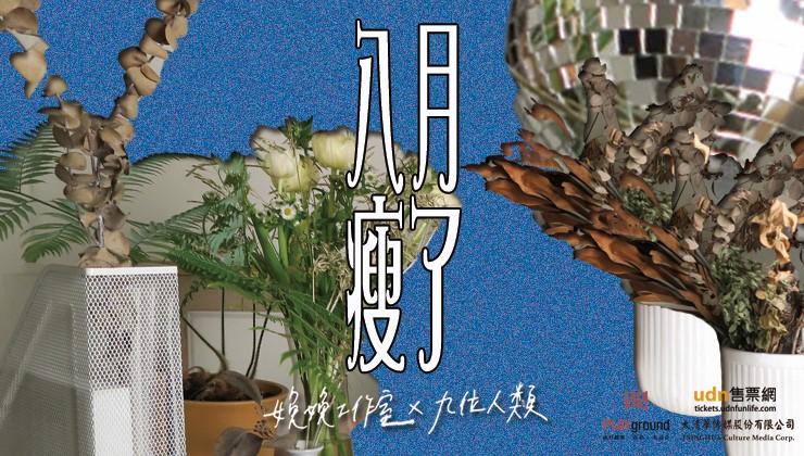 娩娩工作室 八月瘦了:楊瑩瑩×林聖詞