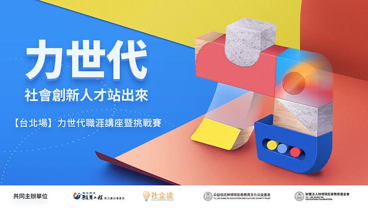 【台北場】力世代職涯講座暨挑戰賽