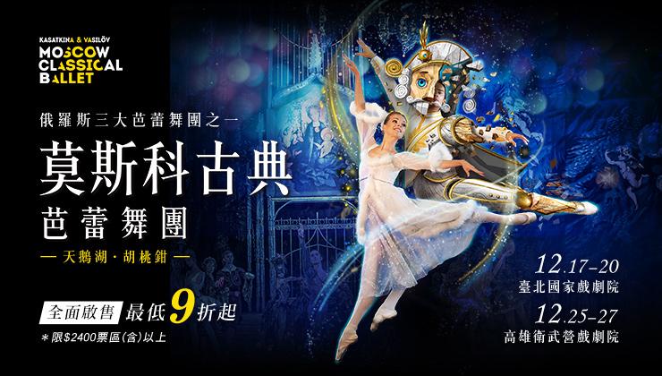 莫斯科古典芭蕾舞團 雙人 / 雙舞碼套票