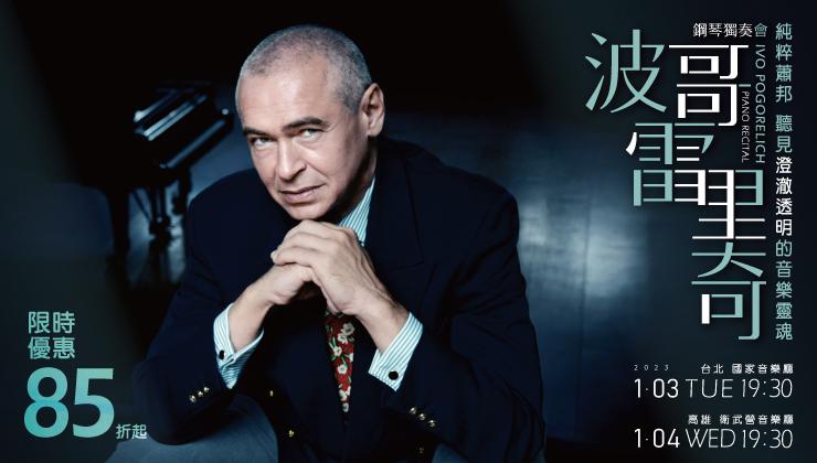 《波哥雷里奇鋼琴獨奏會》 北高雙城套票85折