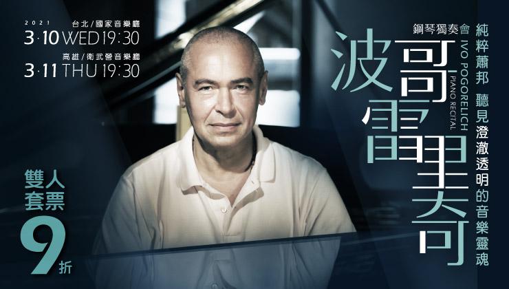 《波哥雷里奇鋼琴獨奏會》 雙人套票9折