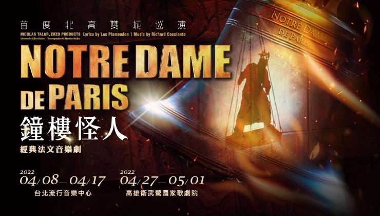 (延期)經典法文音樂劇《鐘樓怪人》台北場