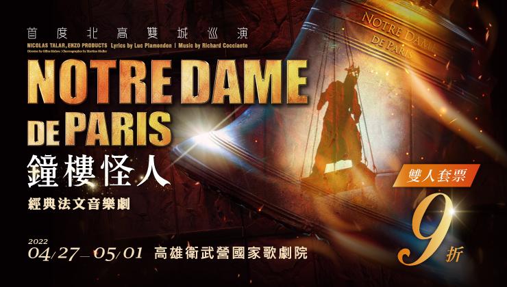 經典法文音樂劇《鐘樓怪人》-高雄場雙人套票