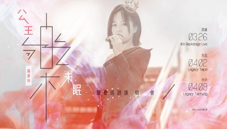 戴愛玲《公主樂未眠》親密巡迴演唱會