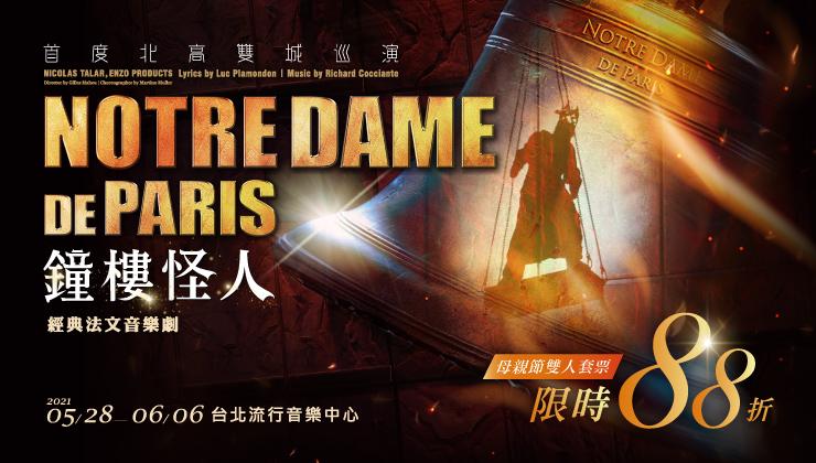 2021經典法文音樂劇《鐘樓怪人》台北場母親節套票