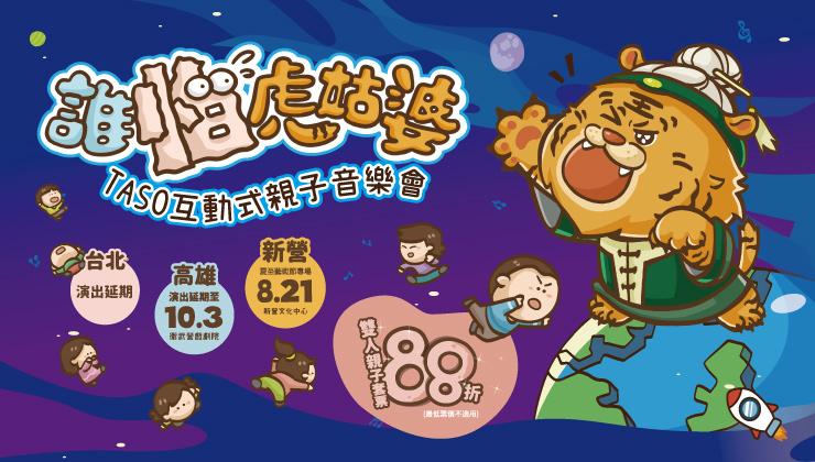 台南場《誰怕虎姑婆-TASO互動式親子音樂會》雙人親子套票