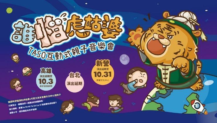台南場《誰怕虎姑婆-TASO互動式親子音樂會》四人家庭套票