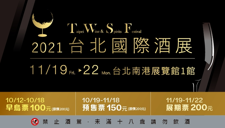 2021台北國際酒展