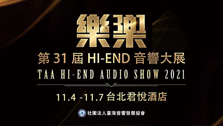 TAA國際Hi-End音響大展