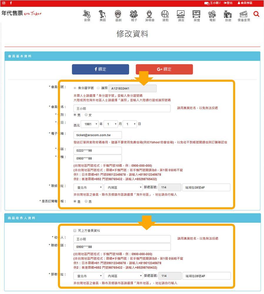 會員認證流程3