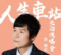 洪榮宏人生車站巡迴演唱會