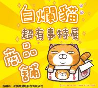 商品-白爛貓超有事特展 商品鋪