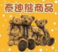 商品-泰迪熊系列商品
