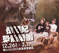 侏羅紀 X 恐龍樂園(台北站)