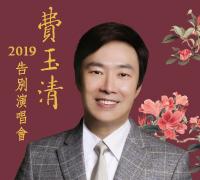 費玉清 2019 告別演唱會