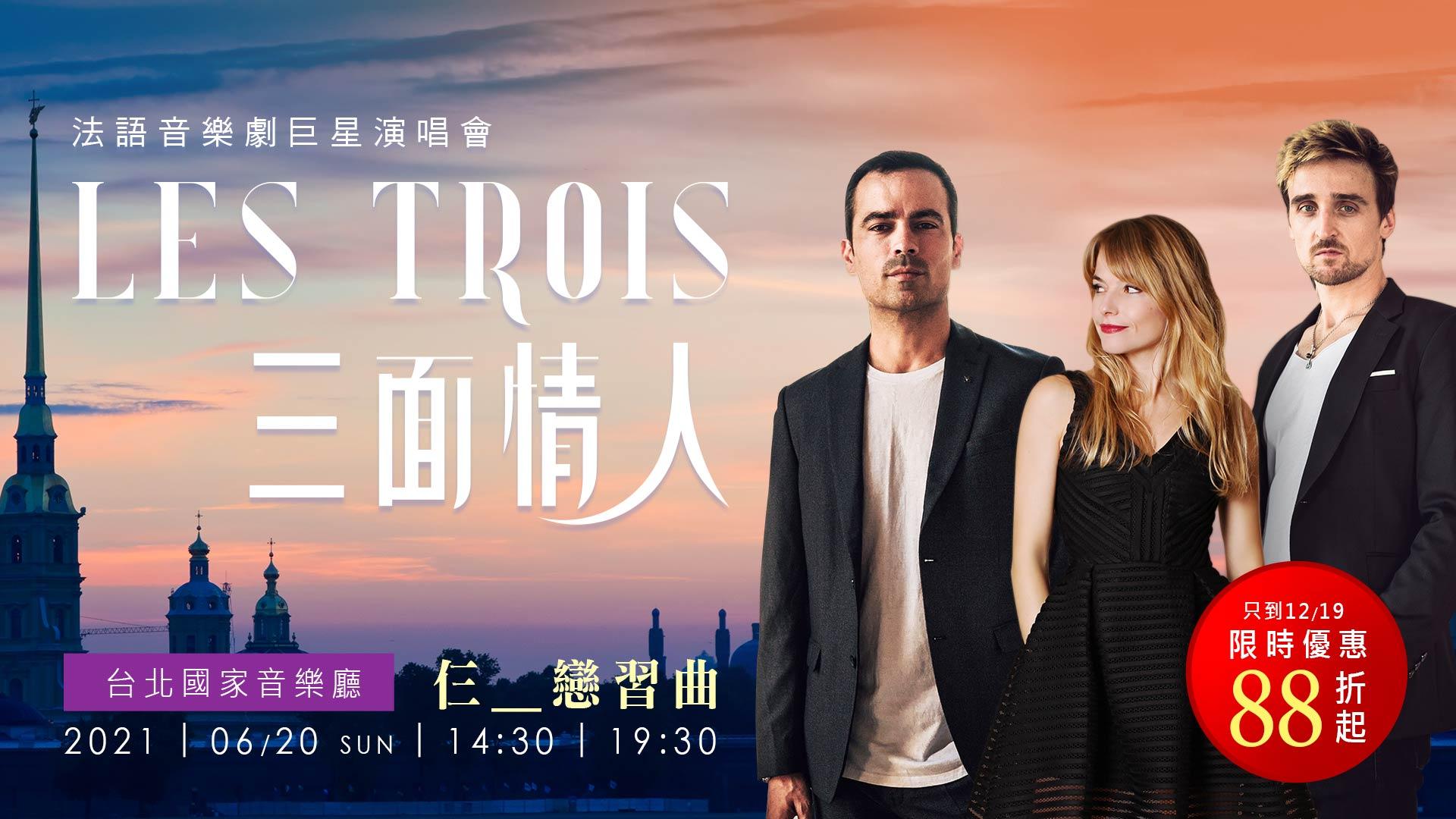 法語音樂劇巨星演唱會《LES TROIS 三面情人 - 仨 __ 戀習曲》