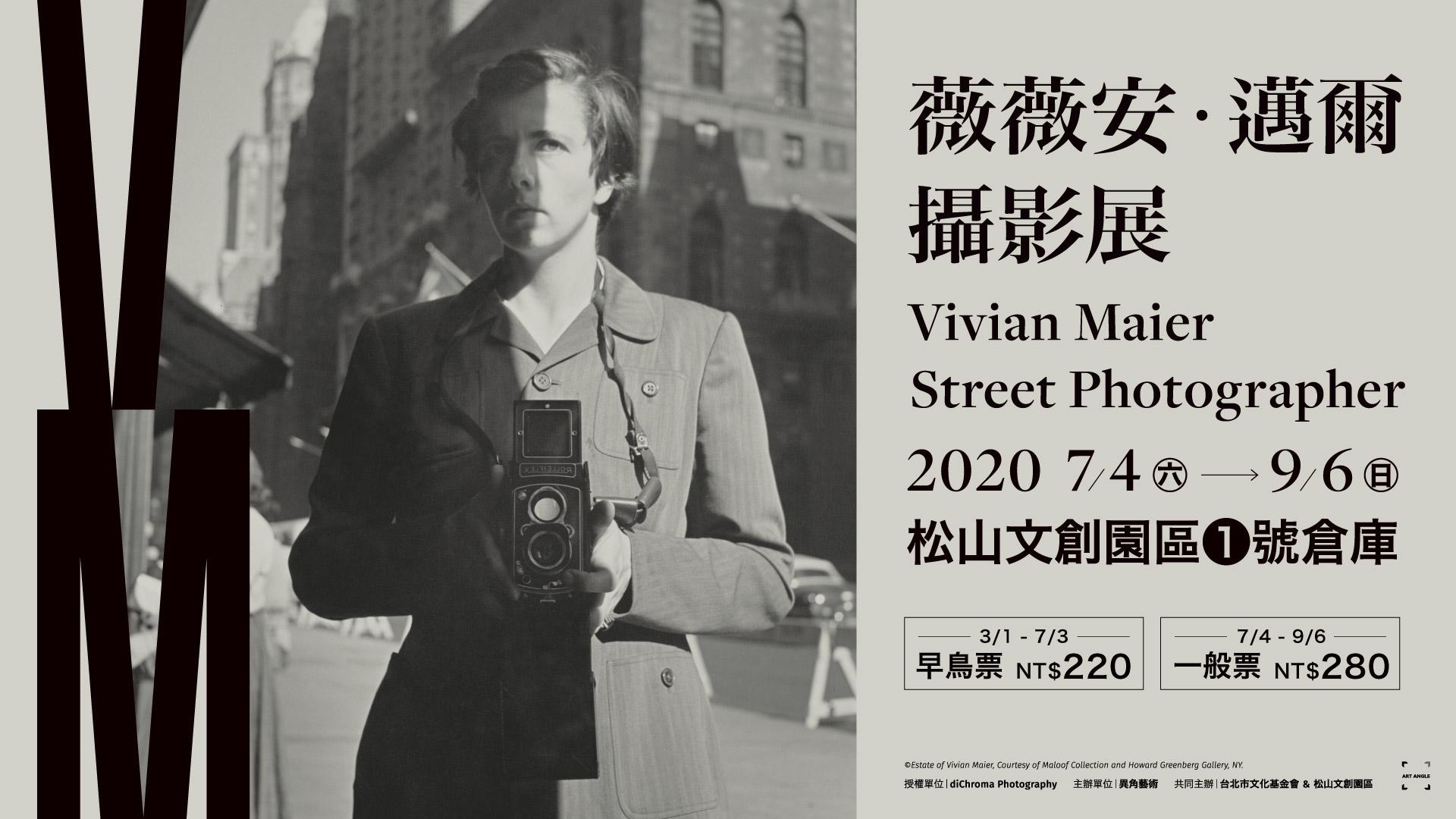 (延期)V.M. 薇薇安・邁爾攝影展