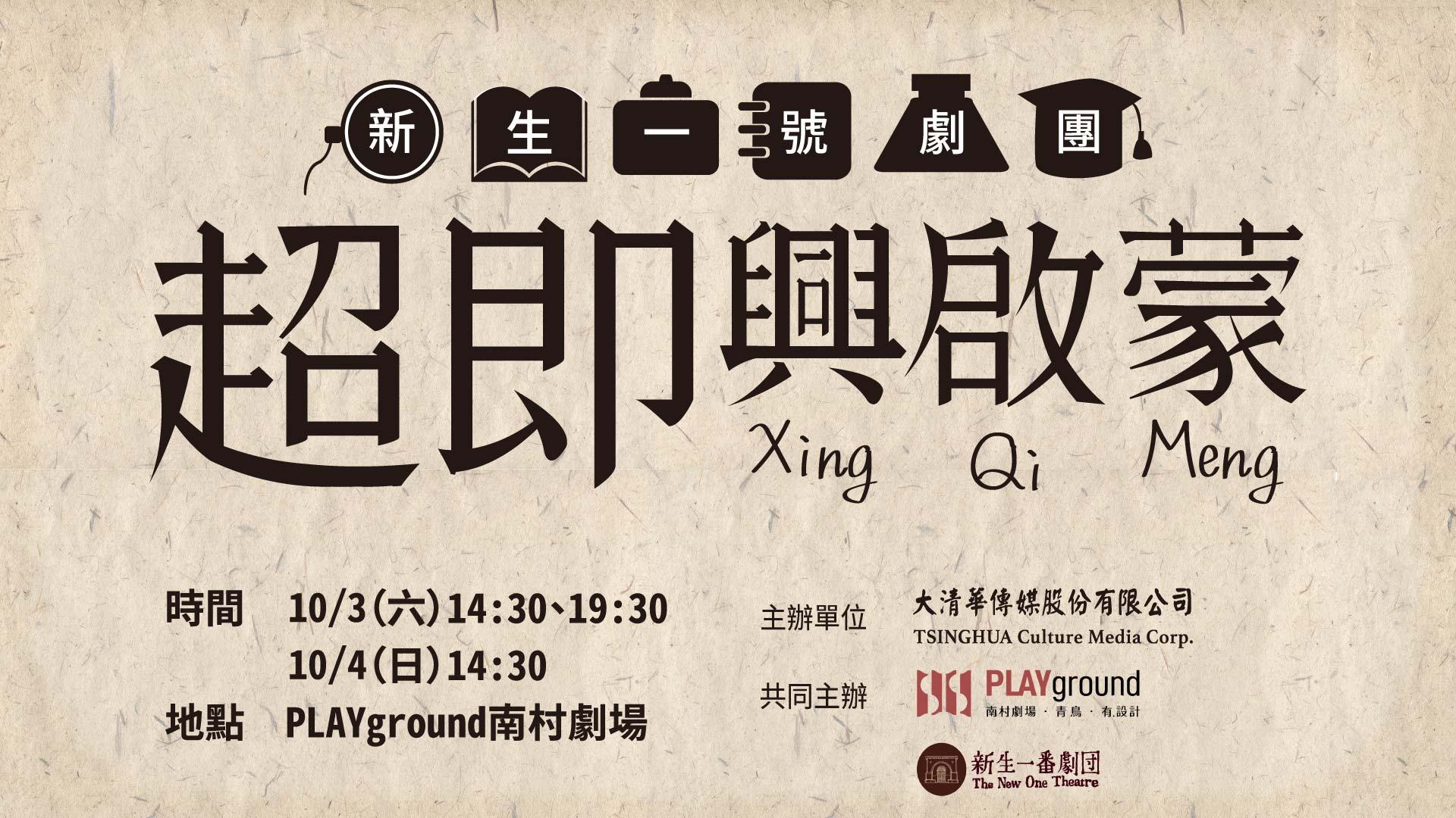 (延期)【2020 PLAYground 南村劇場 第1季系列】新生一號劇團《超即興啟蒙》