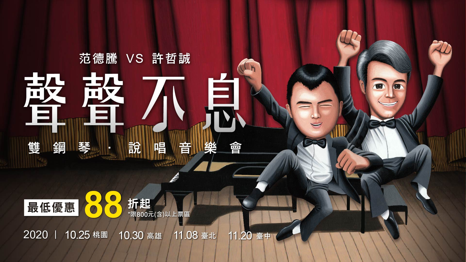 聲聲不息-范德騰 vs 許哲誠 雙鋼琴.說唱音樂會