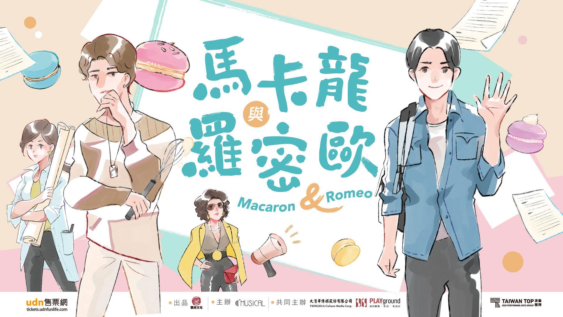 【2020 PLAYground 南村劇場 第1季系列】《馬卡龍與羅密歐》華麗讀劇版