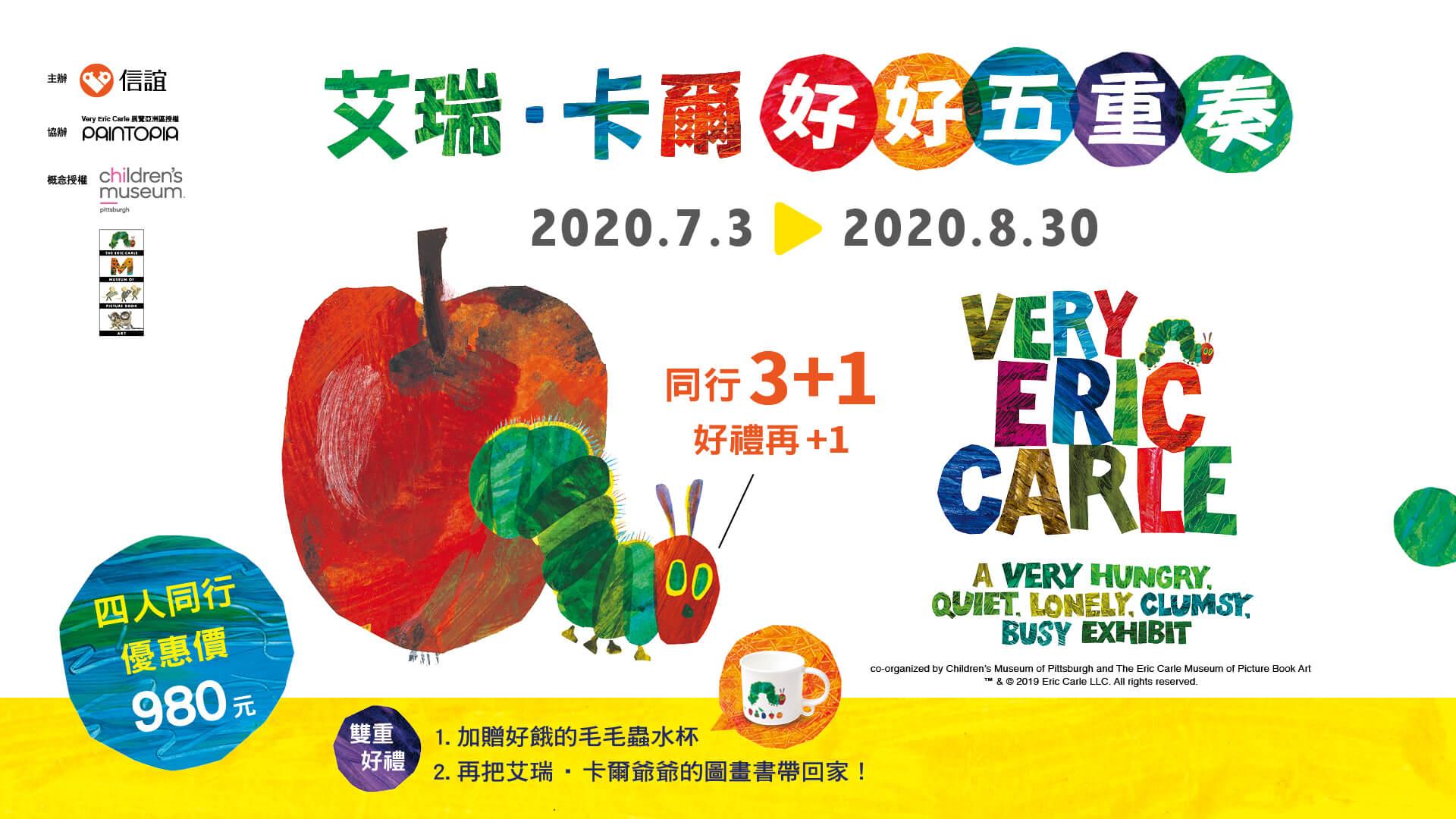 Very Eric Carle 艾瑞‧卡爾好好五重奏(4人同行套票)