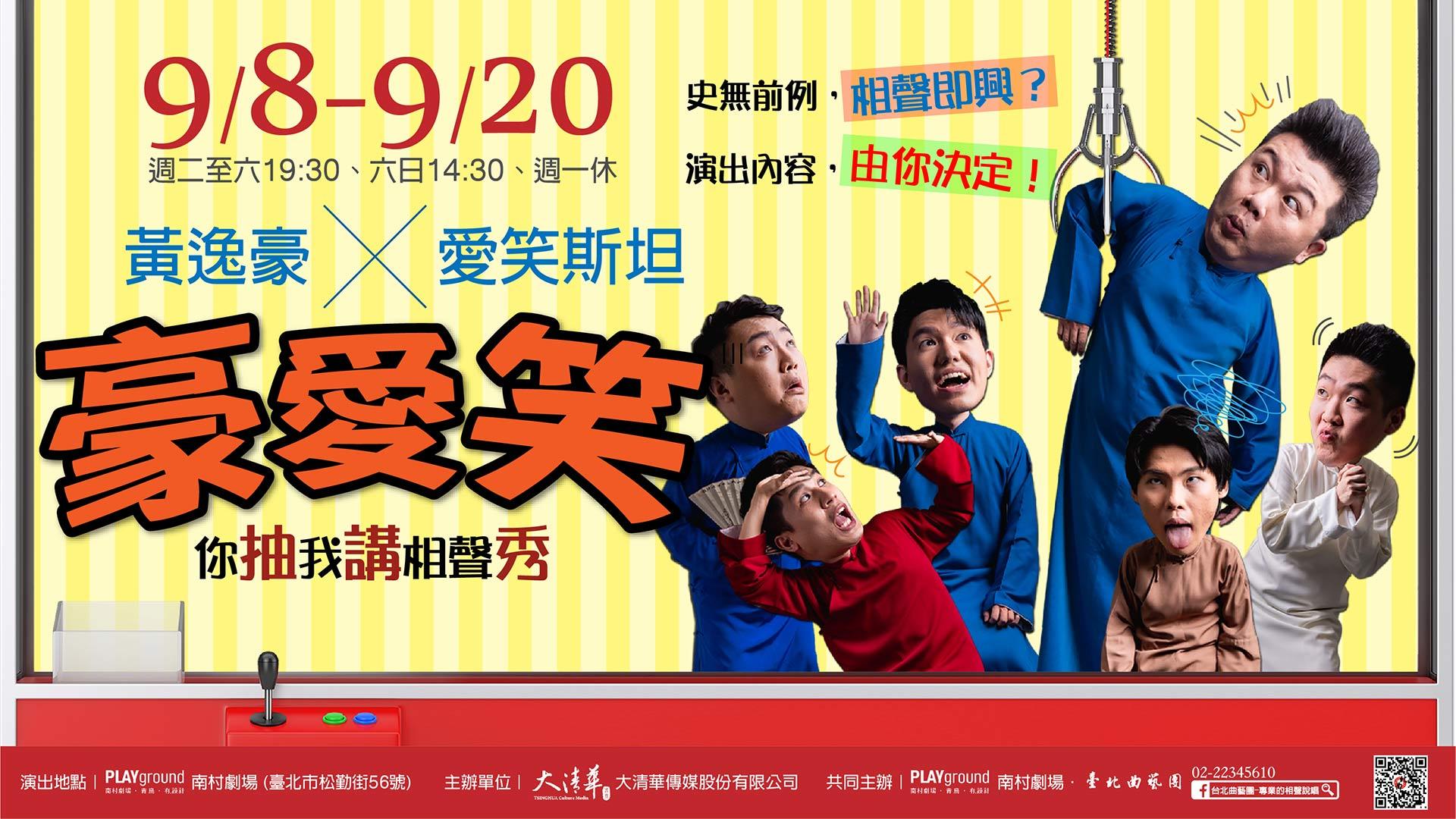 【2020 PLAYground 】台北曲藝團《豪愛笑 你抽我講相聲秀》
