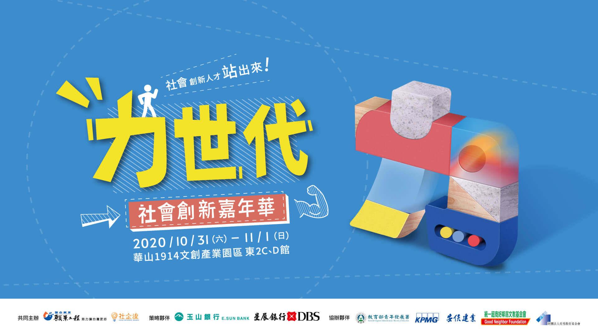 【力世代】願景工程社會創新嘉年華暨社企流八週年活動