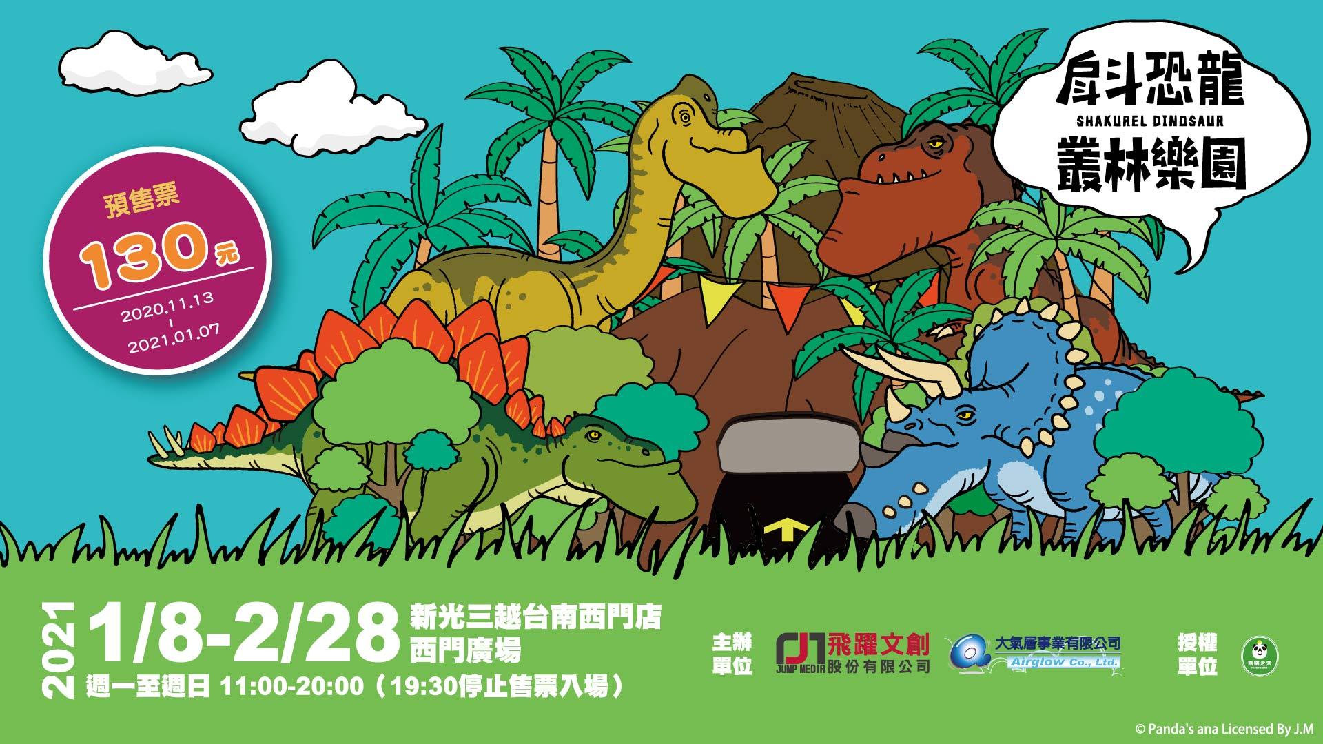 戽斗恐龍叢林樂園