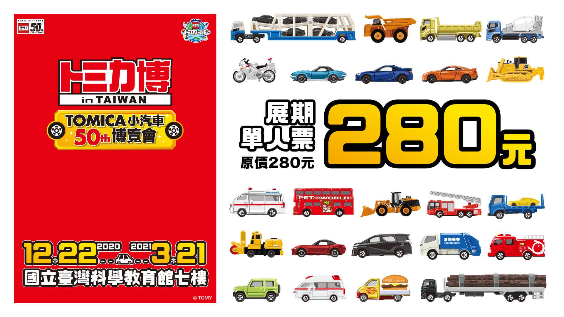 TOMICA小汽車50週年博覽會