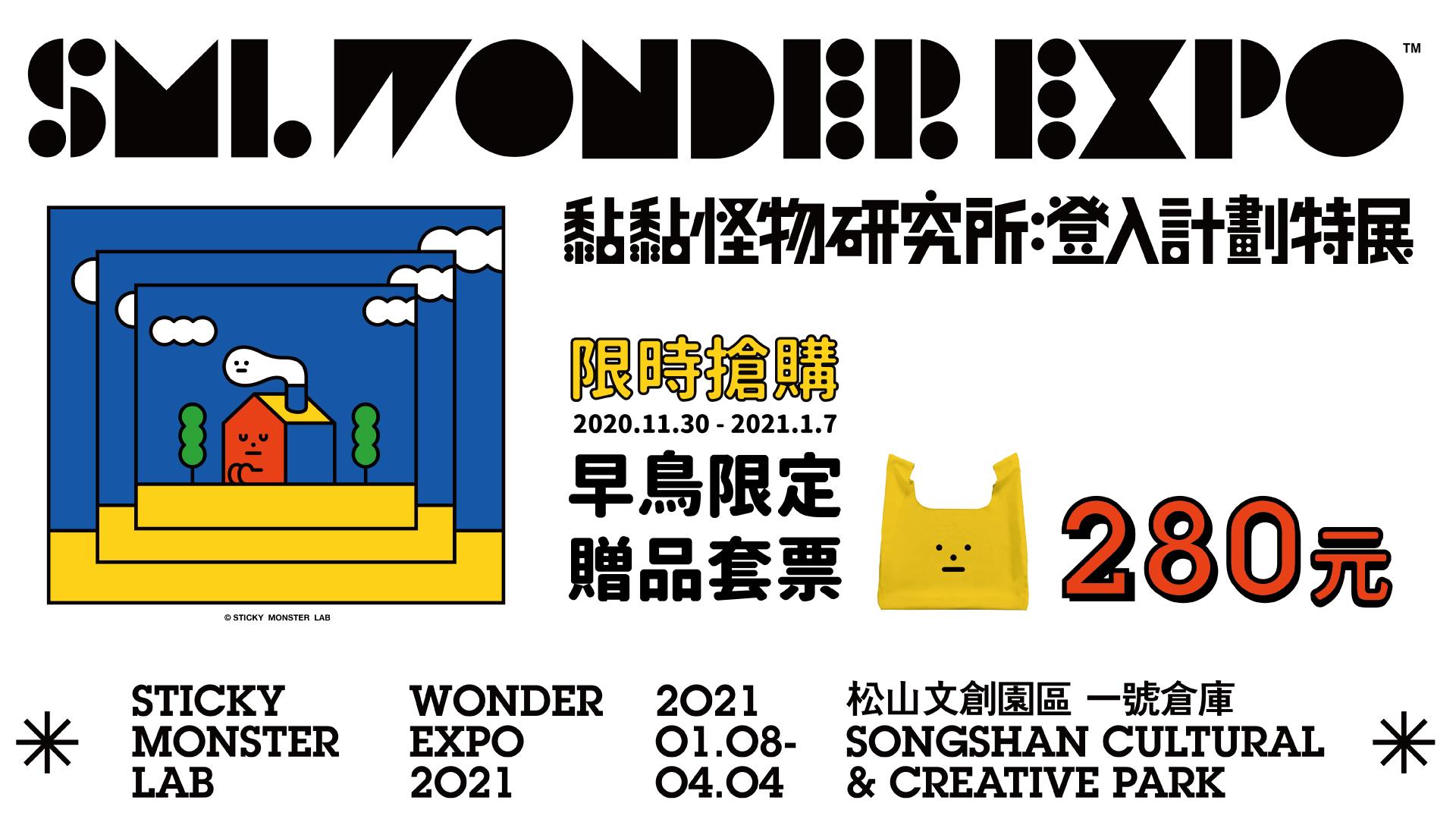 SML WONDER EXPO 黏黏怪物研究所:登入計劃特展(早鳥贈品套票)