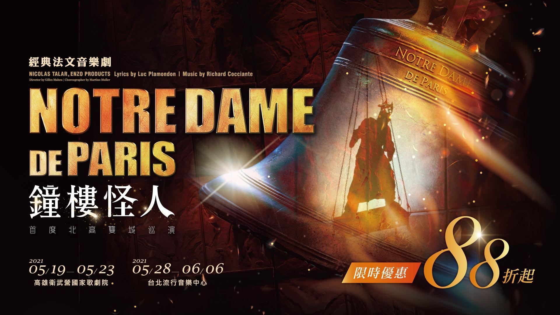 (延期)2021經典法文音樂劇《鐘樓怪人》-台北場