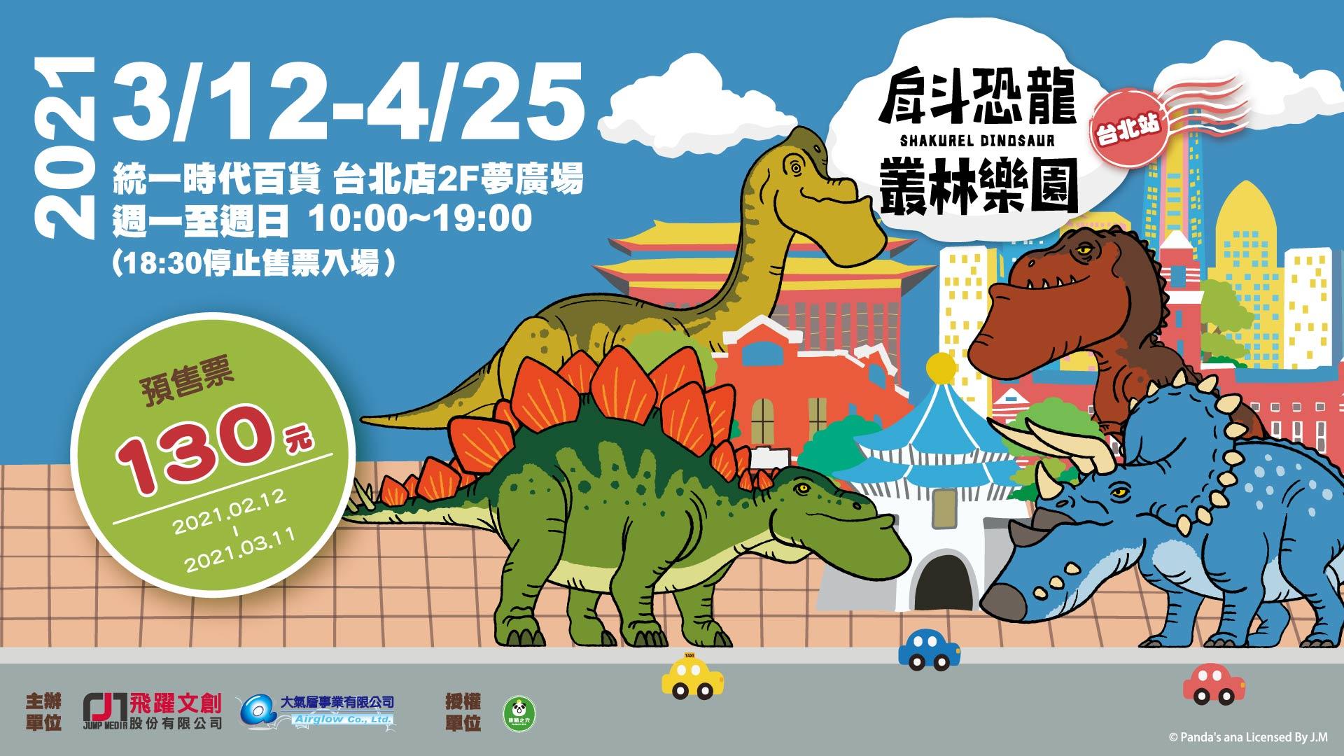戽斗恐龍叢林樂園 台北站