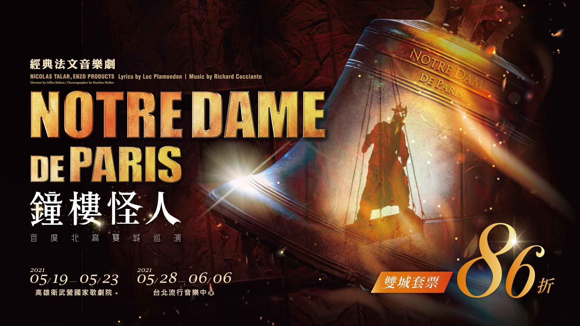 2021經典法文音樂劇《鐘樓怪人》雙城套票