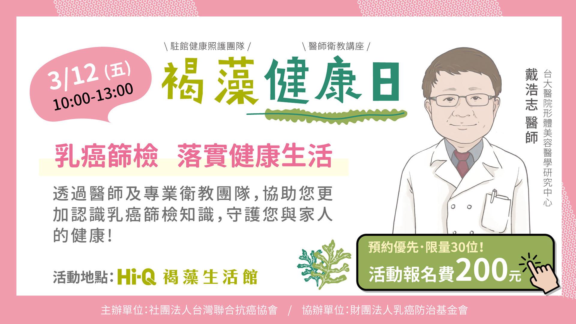3月褐藻健康日