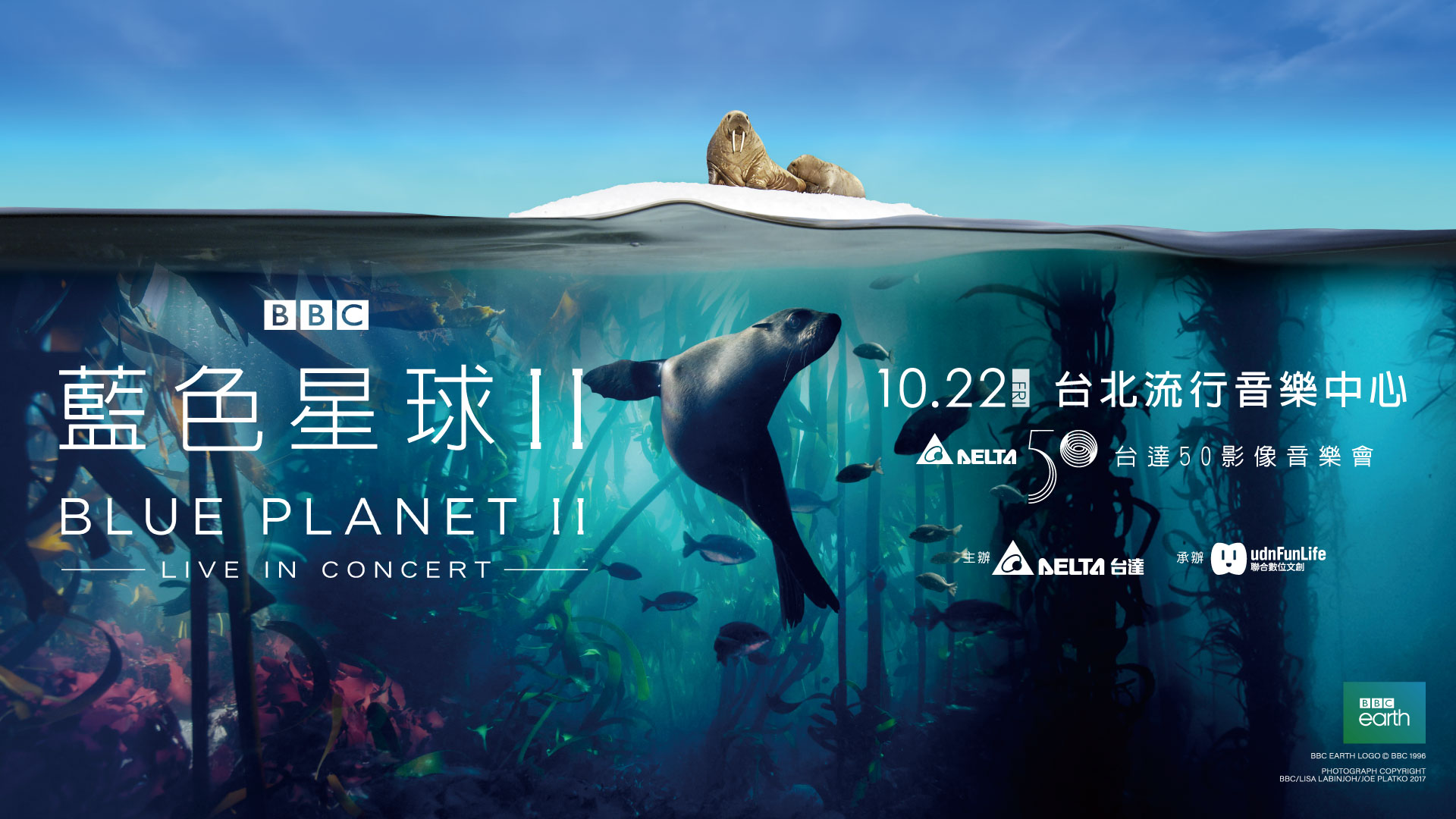 《BBC藍色星球II》台達50影像音樂會