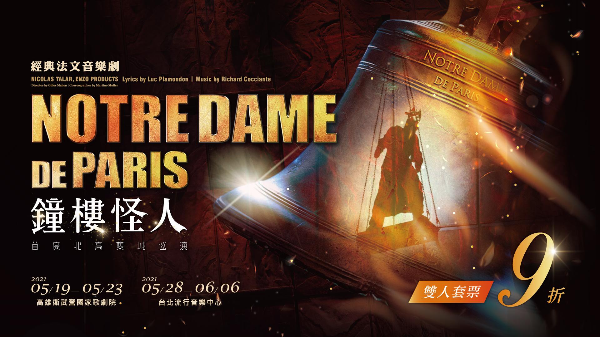 經典法文音樂劇《鐘樓怪人》