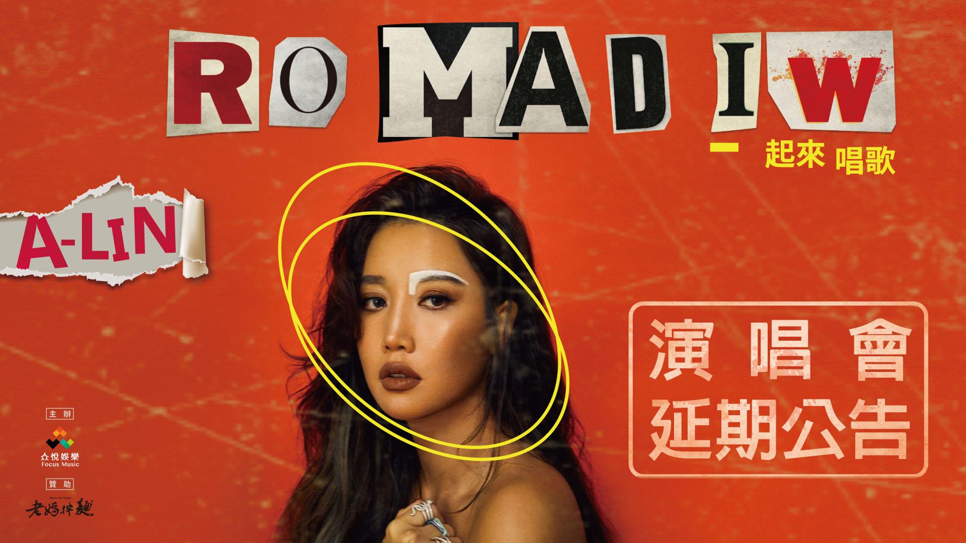 (延期)A-Lin『Romadiw』一起來唱歌