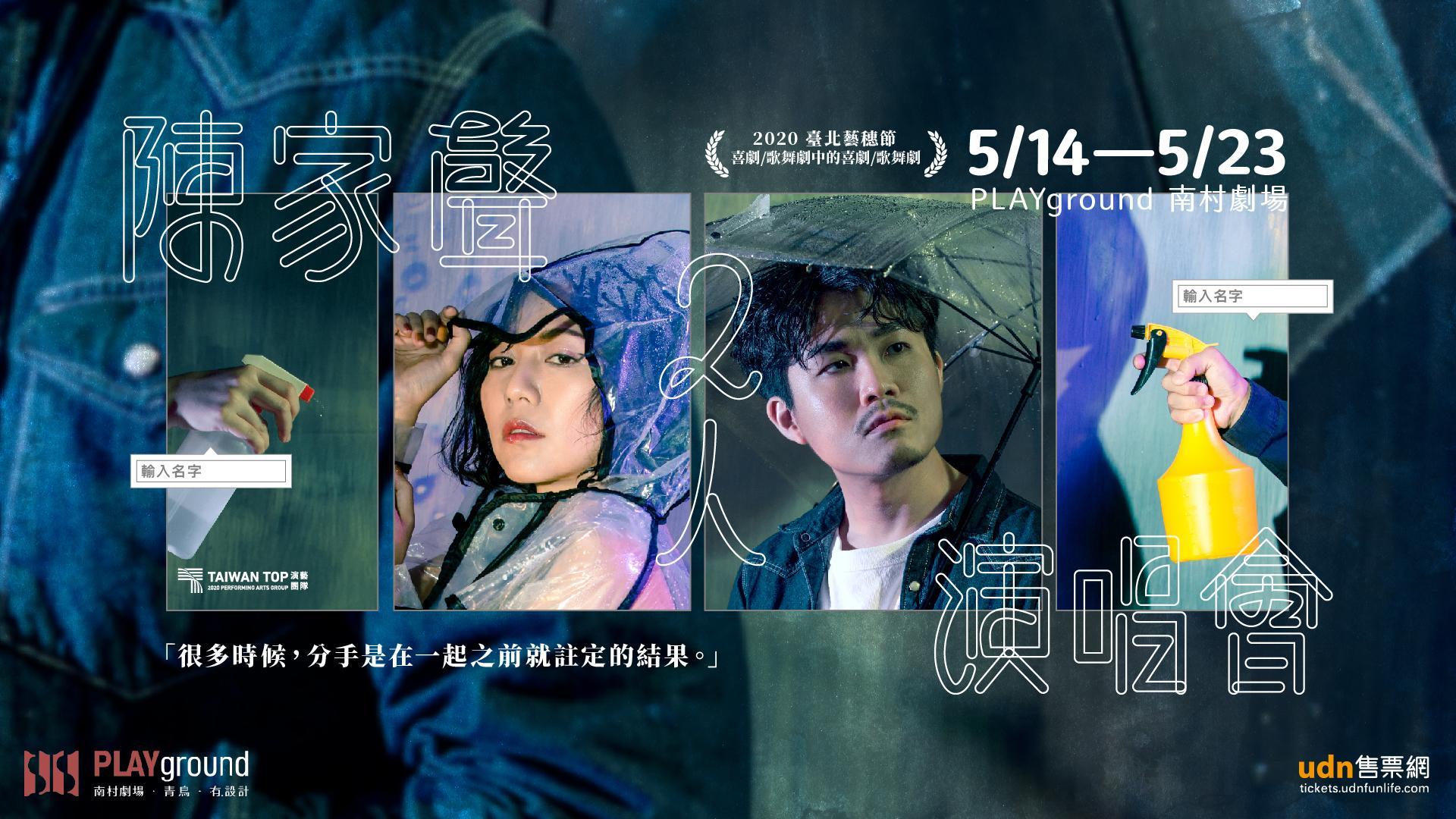 【2021 PLAYground 】陳家聲工作室《陳家聲2人演唱會》