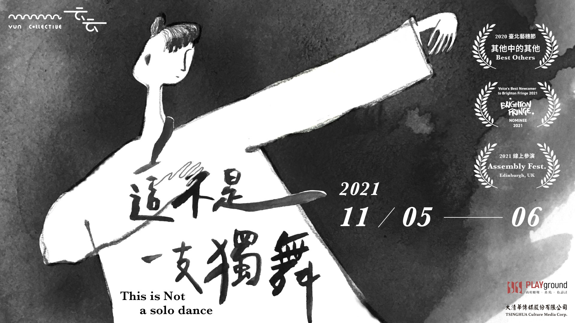 【2021 PLAYground 】這不是一支獨舞