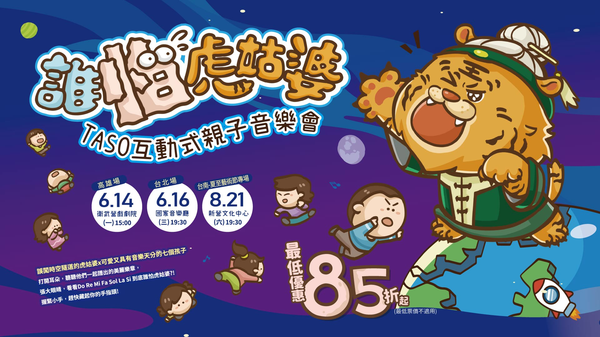 2021夏至藝術節《誰怕虎姑婆-TASO互動式親子音樂會》