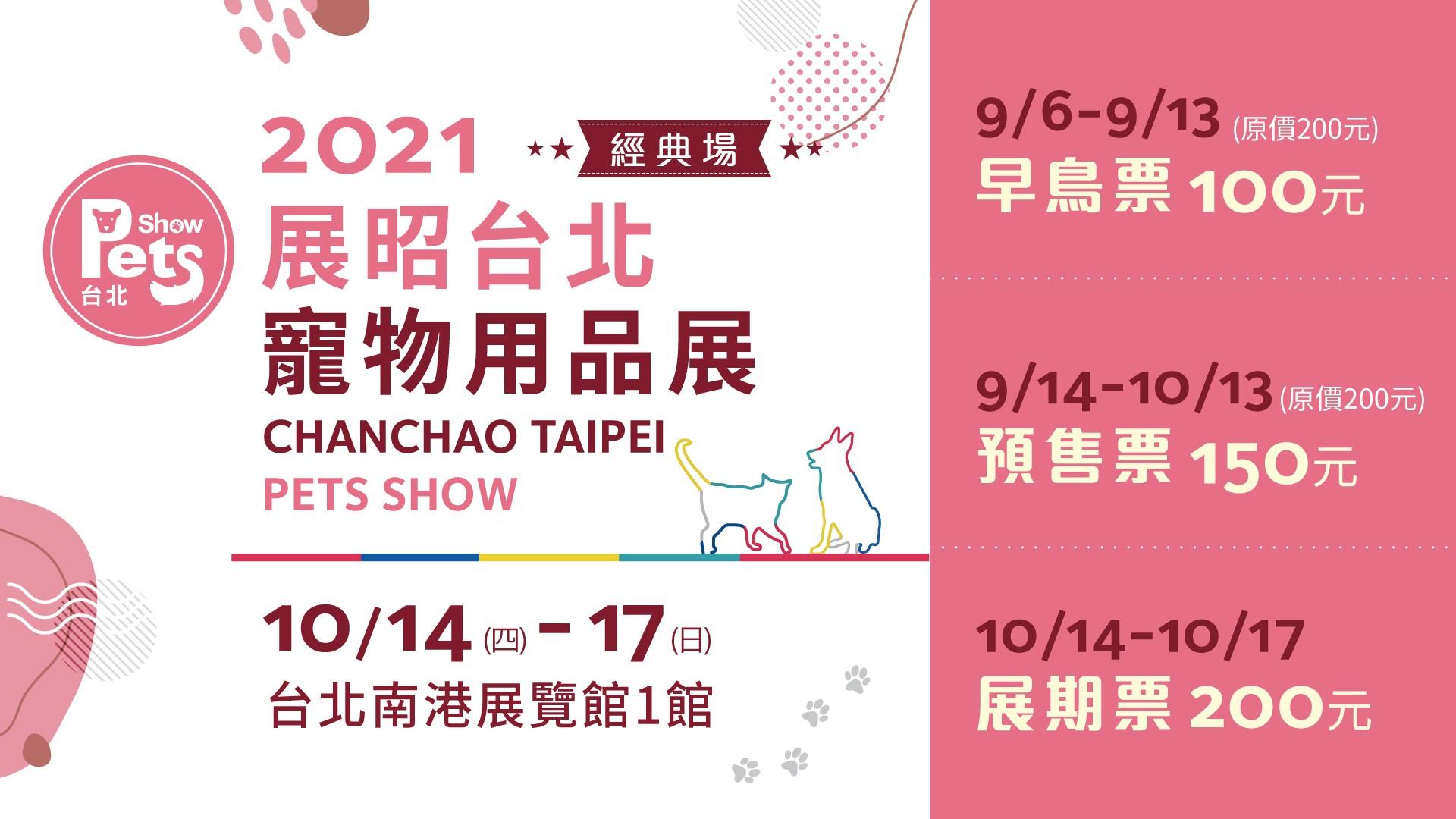 2021展昭台北寵物用品展