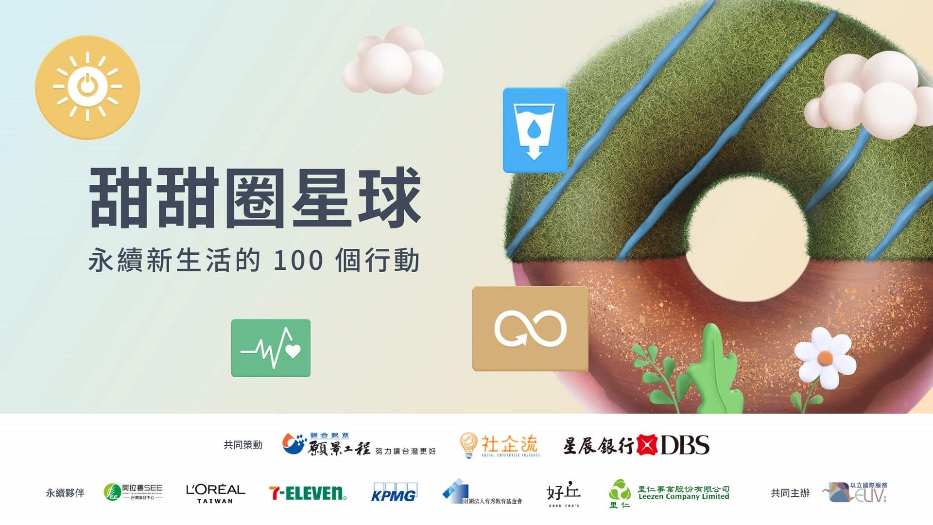 「甜甜圈星球:永續新生活的 100 個行動」論壇(免費參與)