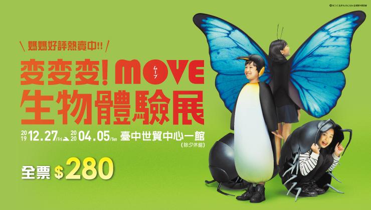 變變變!MOVE 生物體驗展 (台中場)
