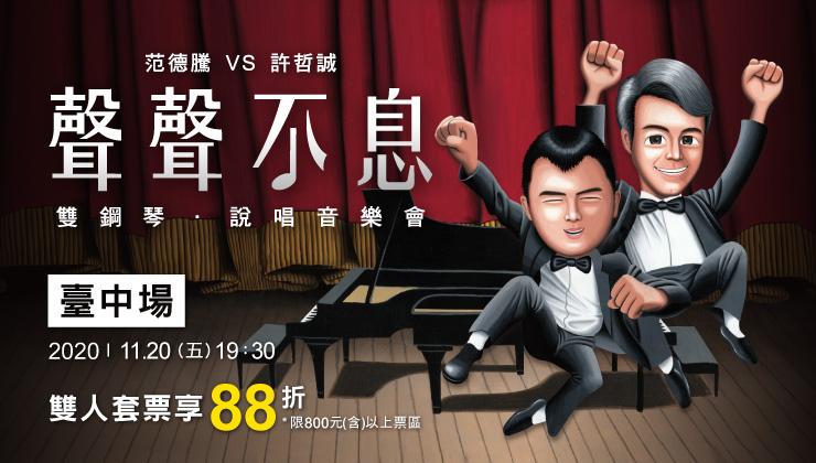 聲聲不息-范德騰 vs 許哲誠 雙鋼琴.說唱音樂會 (台中場)雙人套票