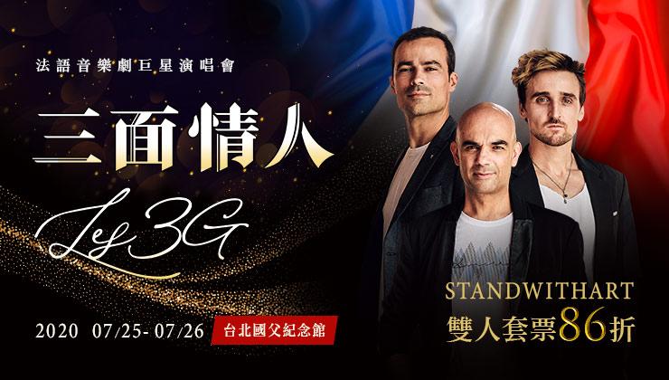 法語音樂劇巨星演唱會-STANDWITHART雙人套票