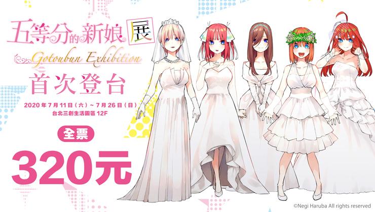 五等分的新娘展