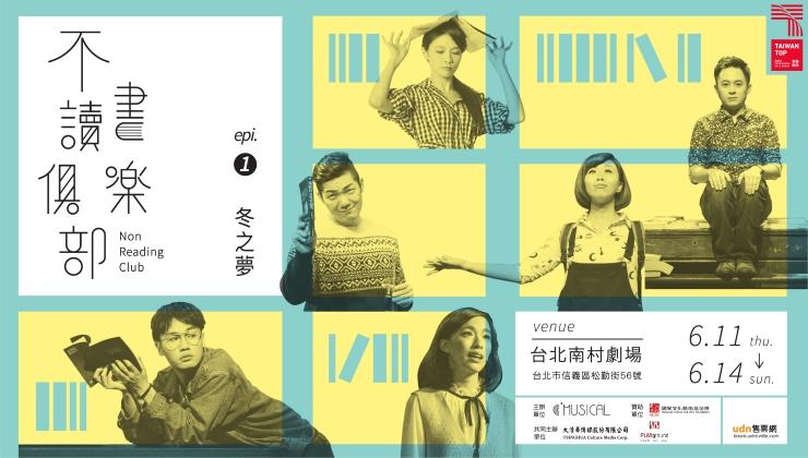 《不讀書俱樂部 EP.1》南村版