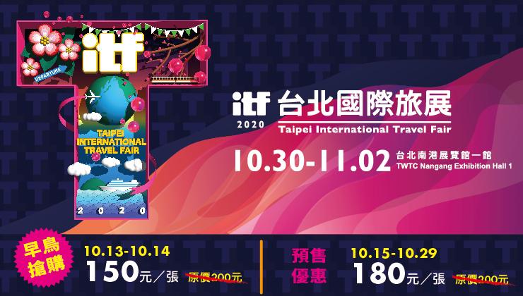 2020 ITF 台北國際旅展