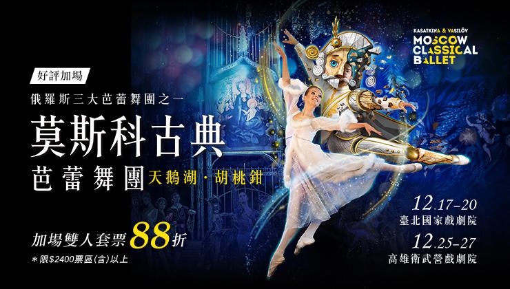 莫斯科古典芭蕾舞團 加場雙人 / 雙舞碼套票